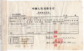 茶专题---保险单据-----1951年协和商行,茶叶运输保险单123(副本)