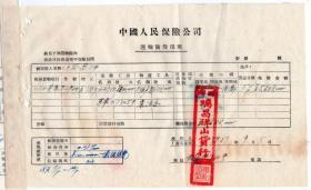茶专题---保险单据-----1951年瑞昌祥山货行,茶叶运输保险单133(副本)
