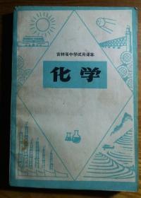 吉林省中学试用课本【化学 】    D1