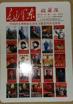 《毛泽东收藏报》创刊号(扑克牌报创刊号)