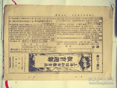 【※ 民国上海教育文献※】《上海特别市教育局教育周报》民国18年6月9日星期日(第5期) /上海特别市教育局编审委员会编辑 上海特别市教育局