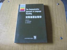 交际法语言教学(未开封)