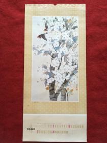 怀旧收藏1983年挂历单张《梨花飞燕》作者喻继高工笔画77*35cm
