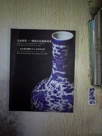 北京盈时 2011秋季拍卖会 皇家珍赏--明清宫廷艺术专场