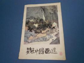 吴冠中国画选-活页19张全-8开82年一版一印