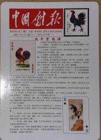 《中国鸡报》创刊号(扑克牌报创刊号)