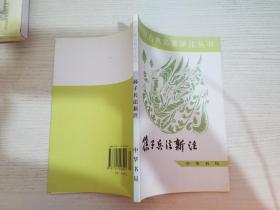 中国古典名著译注丛书:孙子兵法新注【实物拍图 品相自鉴】