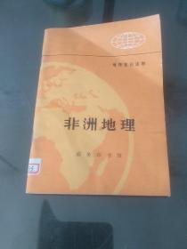 非洲地理(地理知识读物)