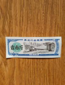 黑龙江省粮票——壹市斤(1978年)全新