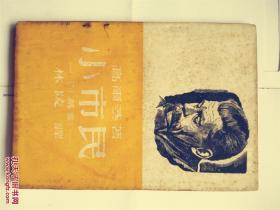 【民国翻译文学】(四幕剧)《小市民》1947年上海苏商时代书报出版社印行 /高尔基 著 林陵 译 上海苏商时代书报出版社