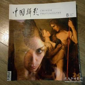 中国摄影2009/8