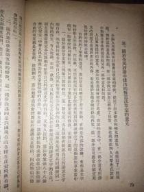 建国后54年国家第一次通过的宪法,有主席讲话