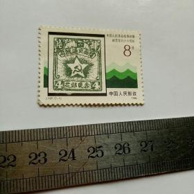 中国人民革命战争时期邮票发行六十周年J.169.(2-1)1990
