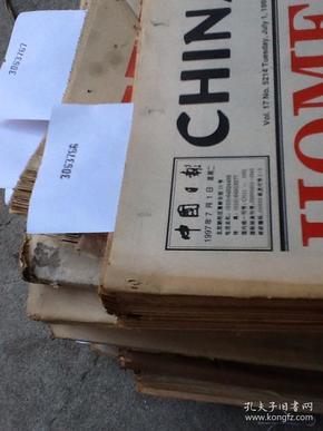 中国日报合订本..1997.7.1—7.30.