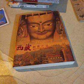 西藏朝佛之旅
