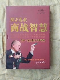 NLP总裁商战智慧 DVD5碟装