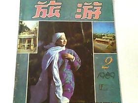旅游 1989年 第2期