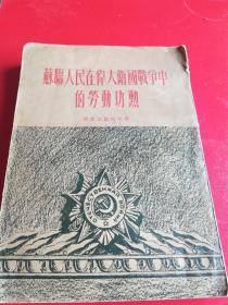 苏联人民在伟大卫国战争中的劳动功勋