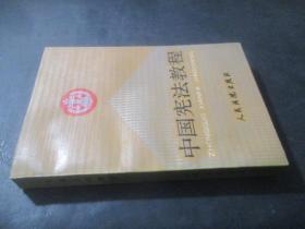 中国宪法教程 人民法院出版社