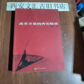 改革开放的西安财政:1978-2008
