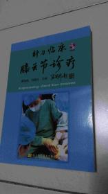 针刀临床膝关节诊疗