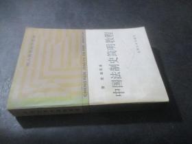 中国法制史简明教程