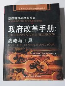 政府改革手册:公共行政与公共管理经典译丛·政府治理与改革系列