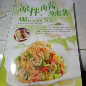 凉拌卤酱腌泡菜:480道餐桌必备的开胃、下酒小菜