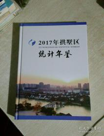 2017拱墅区统计年鉴