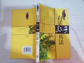 白话孙子兵法【实物拍图 品相自鉴】