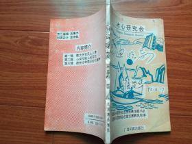 启迪明志  (作者赠本)仅印2千册
