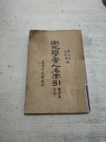 宋元学案人名索引(中华民国二十五年)品相不好