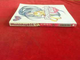 Photoshop&CG卡通设计:Lan's插画本 附光盘