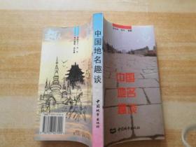 中国地名趣谈