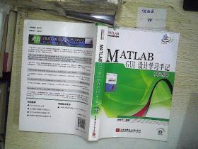 MATLAB GUI设计学习手记   第2版