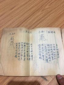 道教文化手抄本
