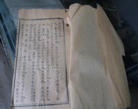 湖南茶陵公立第一教员养成所讲义文典篇