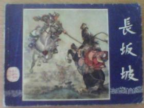 三国演义之二十长坂坡