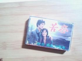 音乐磁带  苦恋(纪念插队20周年)