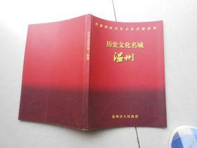 申报国家历史文化名城材料:历史文化名城温州