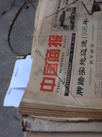 中国商报合订本.1996.1.1—2.29