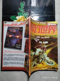 科幻世界 2002年增刊(比邻星号)