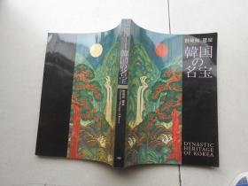 韩国の名宝 韩国的名宝(日文原版展览画册)