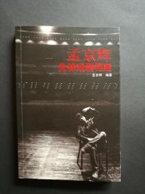 孟京辉先锋戏剧档案(私藏品好)