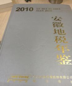 安徽地税年鉴2010年