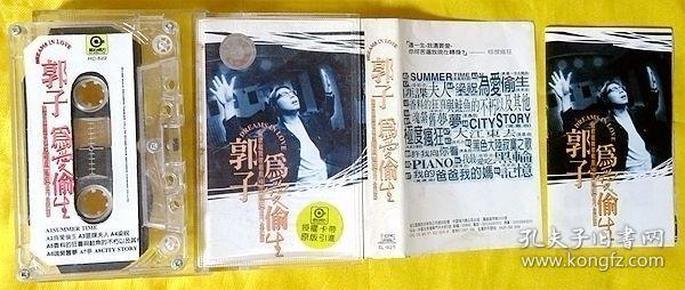 磁带               郭子《为爱偷生》1997