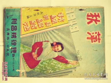 《秋萍绒线刺绣编结法》(第20期)民国37年(1948年)印行 内有明星照片 /冯秋萍(秋萍女士是当时编结界的奇才) 良友绒线公司