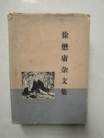 徐懋庸杂文集