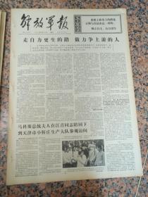 5195、解放军报-1974年9月25日,规格4开4版.9品,