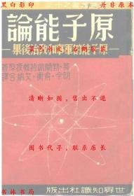 原子能论-(英)勃兰凯特-民国世界知识社刊本(复印本)